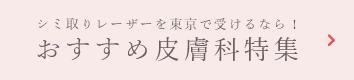 シミ取りレーザーを東京で受けるなら! おすすめ皮膚科特集